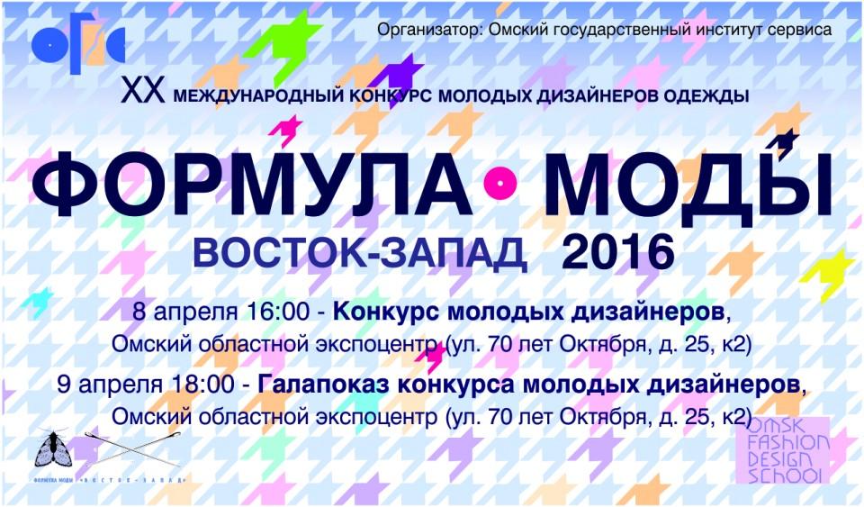 2016_ОГИС_Формуламоды_